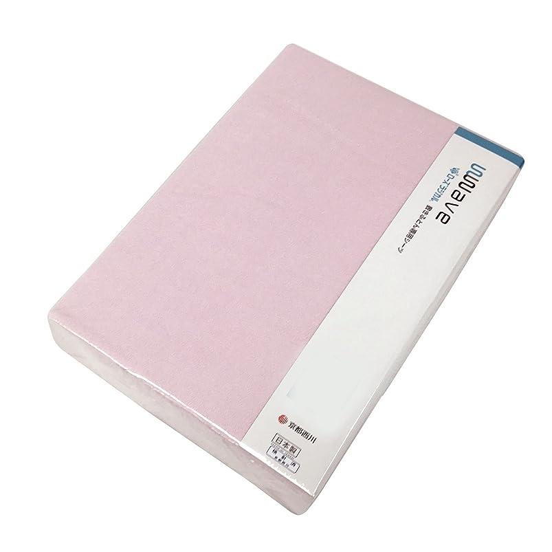 ターゲットまで指標京都西川 ワンタッチシーツ シンカーパイル 日本製 シングル ピンク 105×205㎝ WP-シーツS