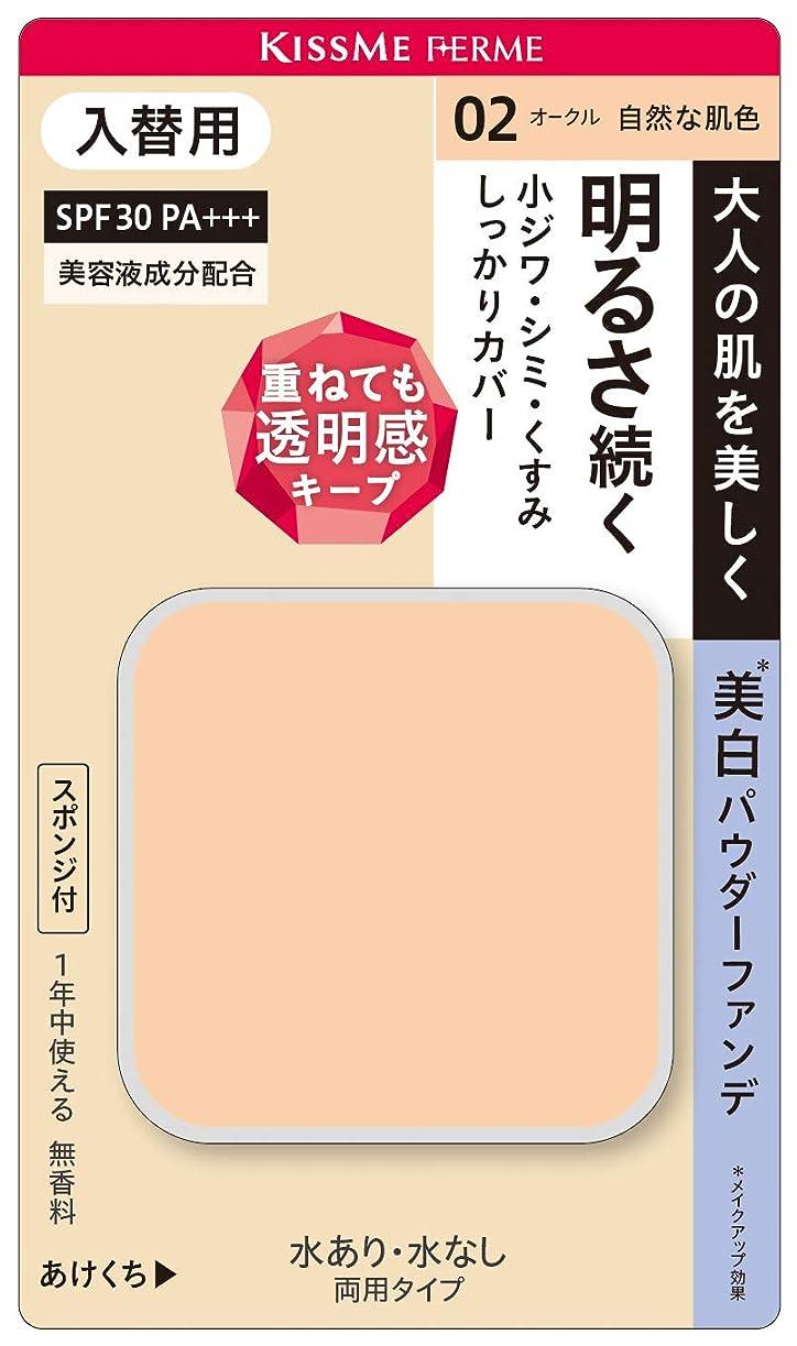 所有者殉教者鑑定キスミーフェルム カバーして明るい肌 パウダーファンデ(入替用)02