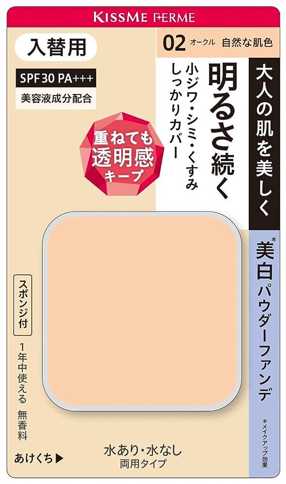 血まみれの割り当て内なるキスミーフェルム カバーして明るい肌 パウダーファンデ(入替用)02