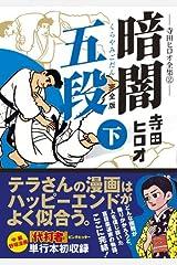 暗闇五段〔完全版〕【下】 (マンガショップシリーズ 312) コミック