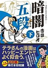 暗闇五段〔完全版〕【下】 (マンガショップシリーズ 312)