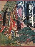 図説日本の古典〈6〉蜻蛉日記・枕草子 (1979年)