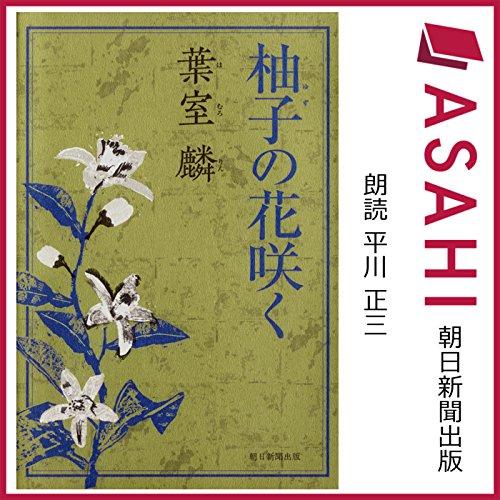 『柚子の花咲く』のカバーアート