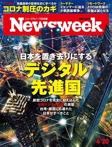 Newsweek (ニューズウィーク日本版)2021年4/20号[日本を置き去りにするデジタル先進国]