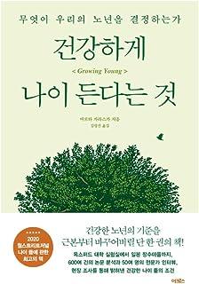 韓国語の本, 教養心理学/건강하게 나이 든다는 것 : 무엇이 우리의 노년을 결정하는가 - Marta Zaraska/原題 : Growing Young/韓国より配送