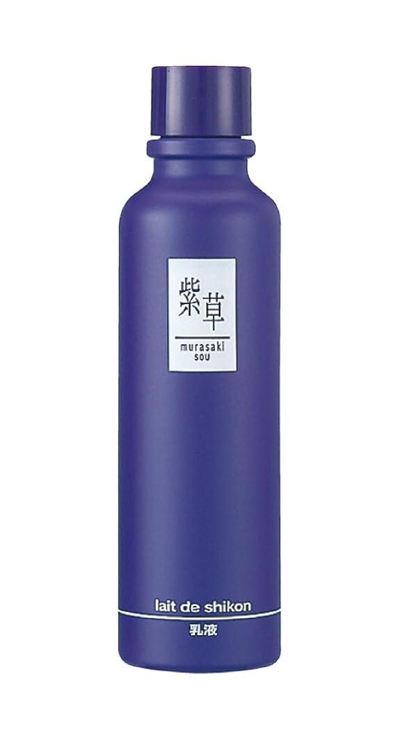 先不適基本的な紫草 レーデシコン(乳液)
