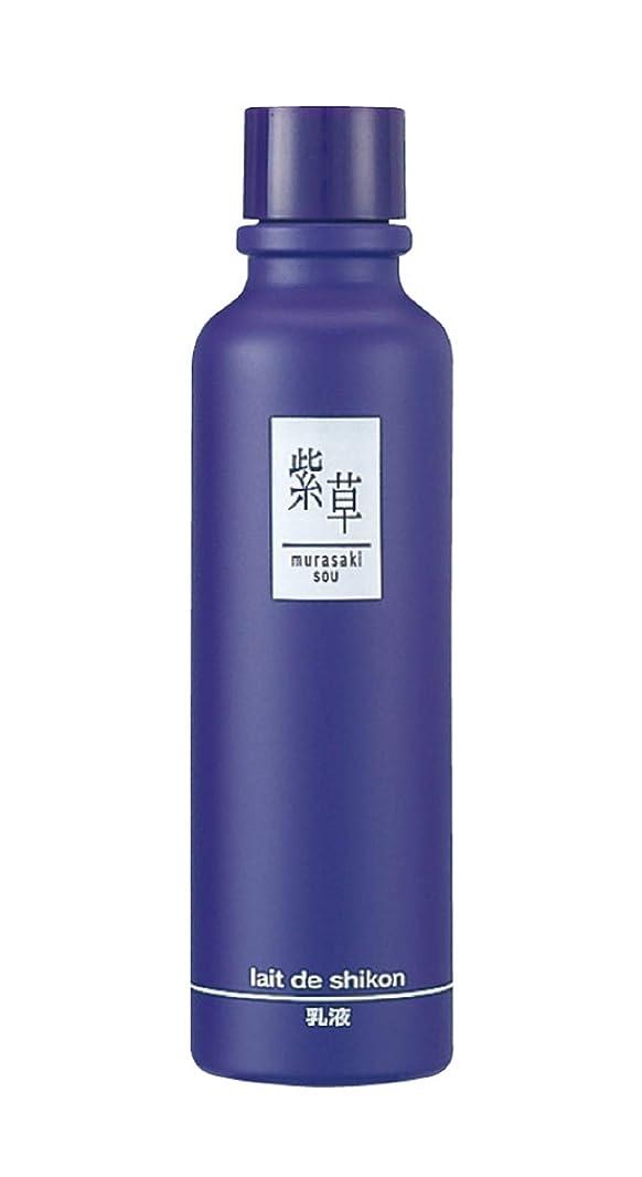 毒ドラッグ温かい紫草 レーデシコン(乳液)