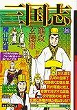 カジュアルワイド 三国志 12 進攻玄徳軍 (希望コミックス カジュアルワイド)