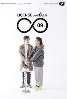LICENSE vol.TALK ∞09 [DVD]