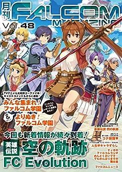 [フィールドワイ]の月刊ファルコムマガジン vol.48 (ファルコムBOOKS)