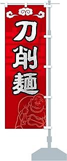 刀削麺 のぼり旗 サイズ選べます(コンパクト45x150cm 右チチ)