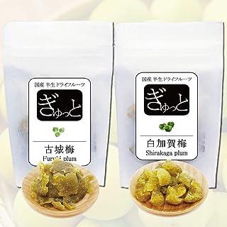 梅 の ドライフルーツ 2種 食べ比べ 長野県産 55g ぎゅっと 梅 梅のドライフルーツ 食べ比べ 古城梅 和歌山 白加賀梅 群馬 うめ 半生 半生製法