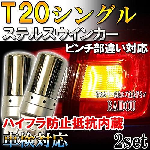 キューブキュービック H19.1-H20.11 GZ11 ウインカー LED T20 アンバー ステルス ハイフラ防止抵抗内蔵 フロント用