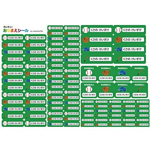 お名前シール 耐水 5種類 110枚 防水 ネームシール シールラベル 保育園 幼稚園 小学校 入園準備 入学準備 野球 スポーツ グリーン