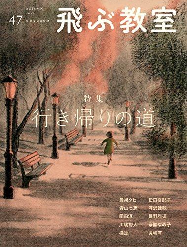 飛ぶ教室 第47号 (2016年秋) (行き帰りの道)