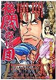 格闘探偵団(1) (イブニングコミックス)