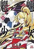 魍魎少女 (4) (ゼノンコミックス)