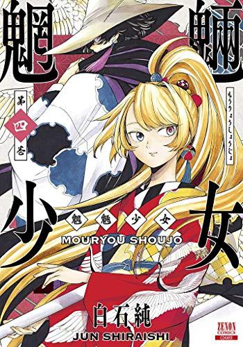 魍魎少女 (4) (ゼノンコミックス)の詳細を見る