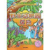 少儿趣味智力游戏·野生动物园探险