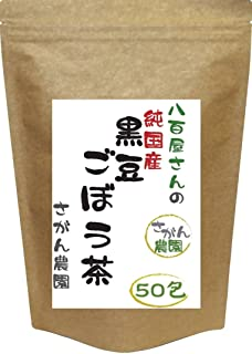 20包増量 国産 黒豆ごぼう茶 2.5g×30包+20包 黒豆茶 国産 ティーバック 健康茶さがん農園