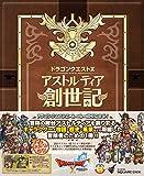 ドラゴンクエストX アストルティア創世記 (SE-MOOK)