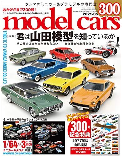 model cars (モデル・カーズ) 2021年5月号 vol.300 [雑誌]