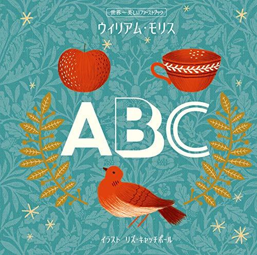 ABC (世界一美しいファーストブック ウィリアム・モリス)