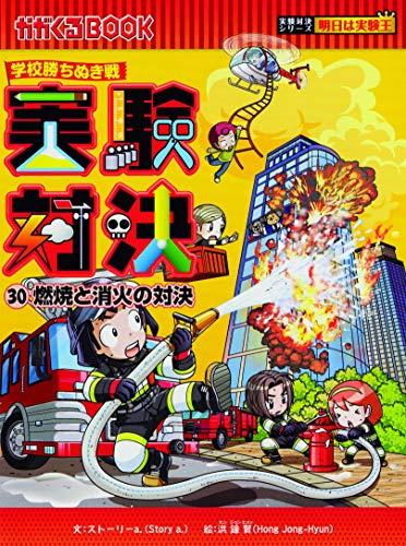 学校勝ちぬき戦 実験対決 30『燃焼と消火』 (実験対決シリーズ)