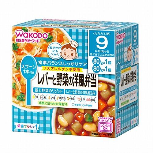 和光堂 栄養マルシェ『レバーと野菜の洋風弁当』