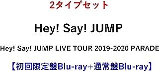 【2タイプセット】Hey! Say! JUMP LIVE TOUR 2019-2020 PARADE(初回限定盤+通常盤)(Blu-ray)