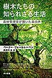 樹木たちの知られざる生活 森林管理官が聴いた森の声 (ハヤカワ文庫NF)
