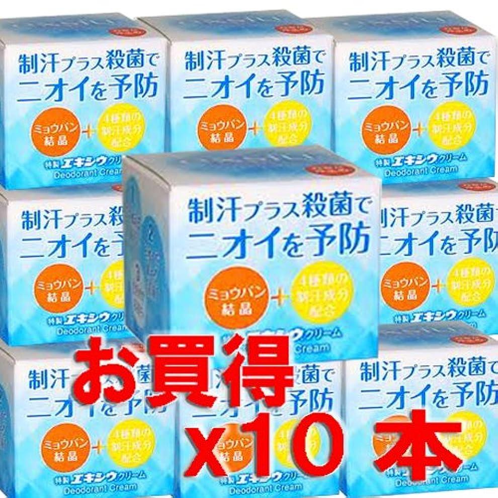 一利得ドラフト★10個セット★ 特製エキシウクリーム 30gx10個セット(4987145200228)