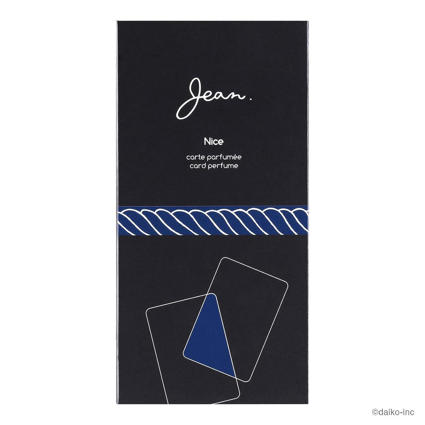 ツイン正しく保守可能Jean.カードパフューム ニース