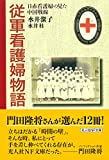 従軍看護婦物語    日赤看護婦の見た中国戦線 (光人社NF文庫)