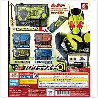 仮面ライダーゼロワン サウンドプログライズキー GPプログライズキー01 全5種セット