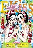EKiss 2015年9月号[2015年7月25日発売] [雑誌] (Kissコミックス)