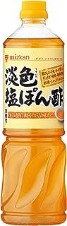 ミツカン 淡色(うすいろ)塩ぽん酢 1L