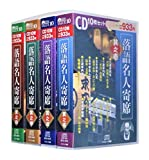 落語名人寄席 全4巻 CD40枚組 (収納ケース付)セット