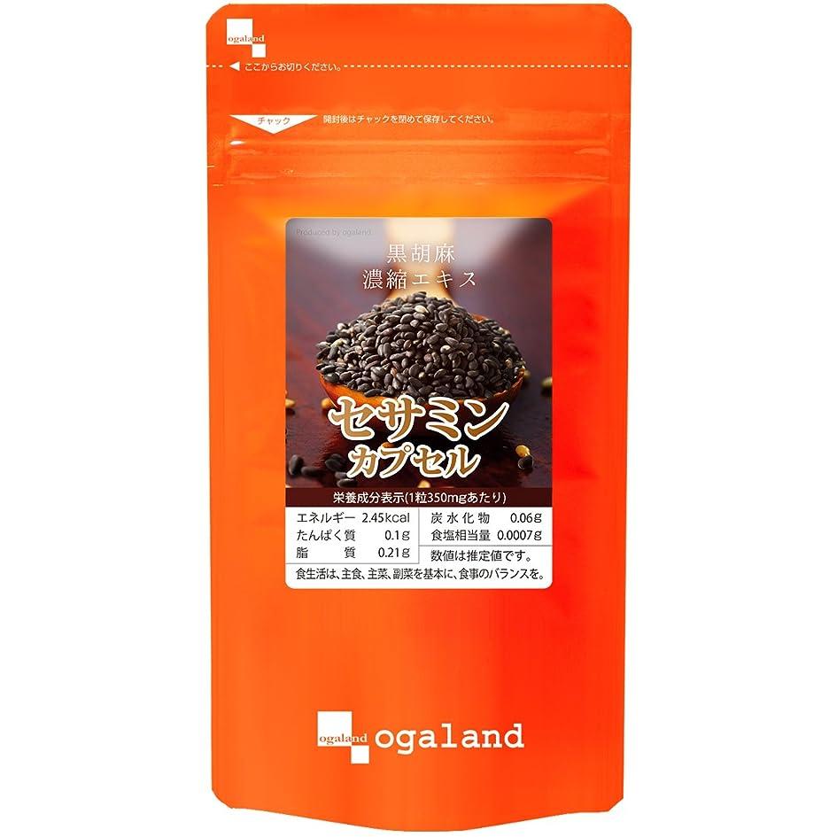 協力福祉出口お徳用 セサミン カプセル (180カプセル/約3ヶ月分)