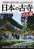 日本の古寺101選―宗派別に特長と楽しみ方がわかる!