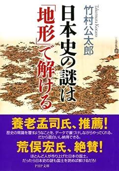 [竹村 公太郎]の日本史の謎は「地形」で解ける (PHP文庫)