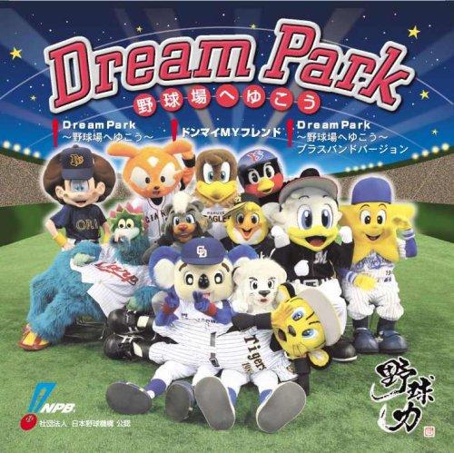 日本野球機構オフィシャルソング Dream Park~野球場へゆこう~