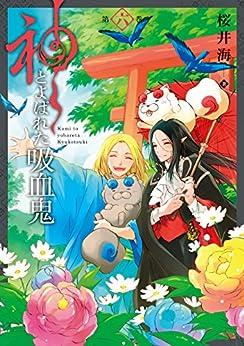 [桜井海]の神とよばれた吸血鬼 6巻 (デジタル版ガンガンコミックスONLINE)