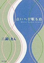 表紙: 白いへび眠る島 (角川文庫) | 三浦 しをん