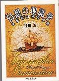 幻想の地誌学―空想旅行文学渉猟 (ちくま学芸文庫)