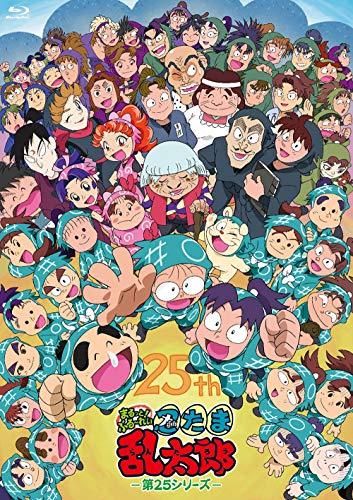 TVアニメ「忍たま乱太郎」 まるっと! ぶる~れい 第25シリーズ [Blu-ray]