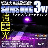 サムスン製 ハイパワー SMD6連 LED ドアランプ カーテシランプ 4個セット/ピンクフーガ Y50系 51系 前期 後期 対応【メガLED】