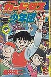 カードダス少年団 1 (コミックボンボン)