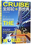 Cruise the World (Chinese Edition)