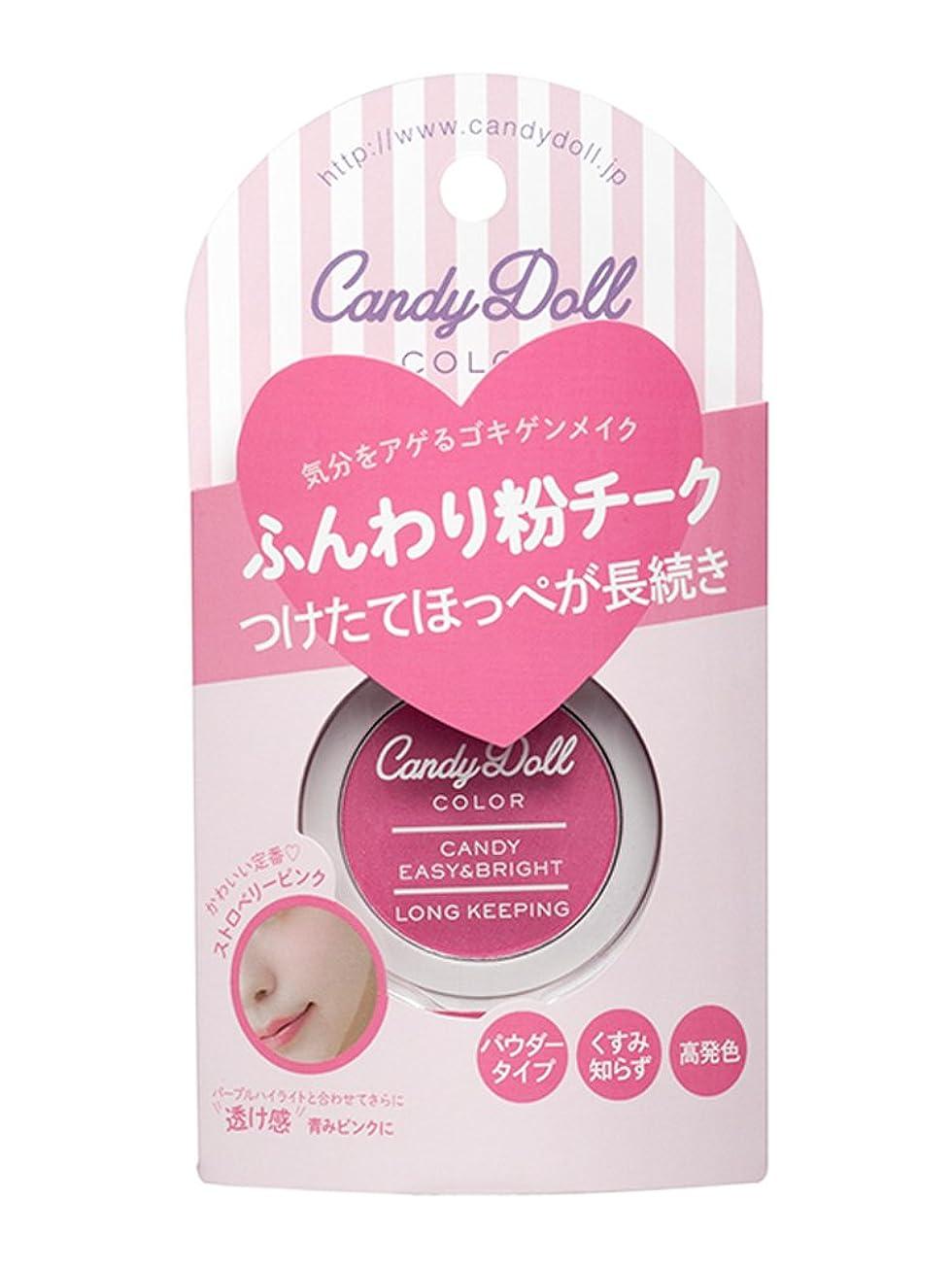 増強するシリアル傾向CandyDoll キャンディパウダーチーク<ストロベリーピンク>